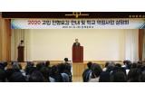 2020년 고입 전형 및 역점사업 설명회 개최