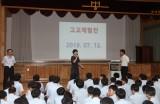 동해중학교 제1회 고교체험전 열다