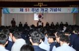 종립동해중 제51주년 개교기념식 봉행