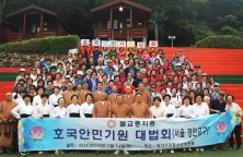 서울경인교구 호국안민기원대법회